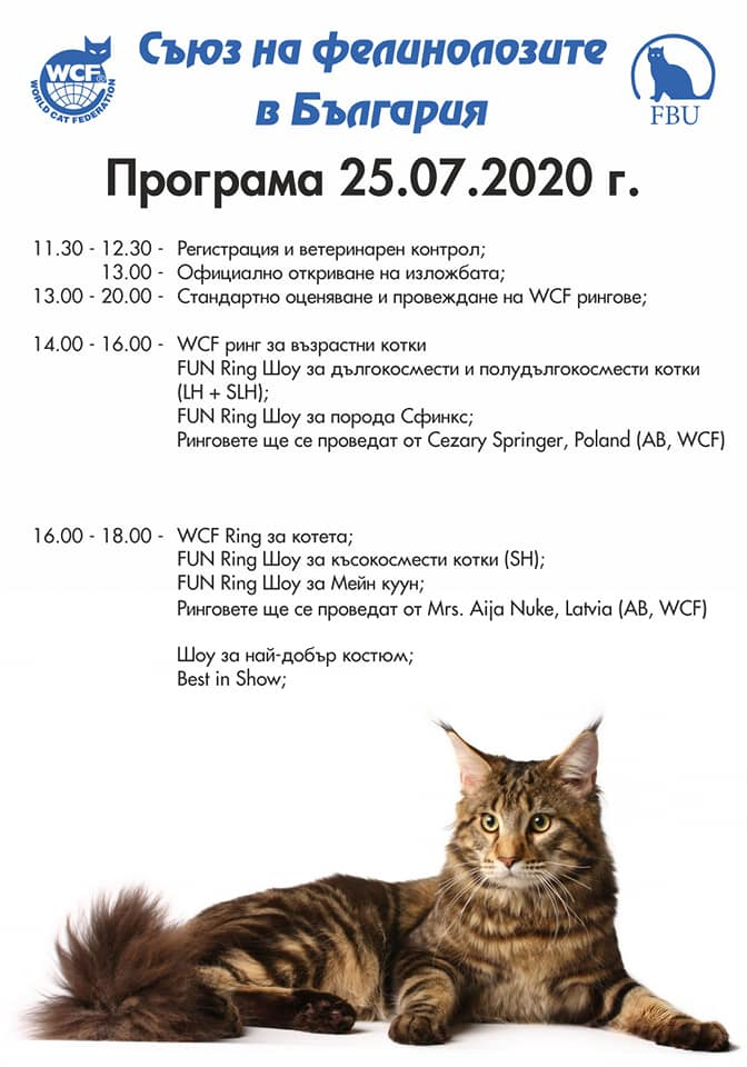 Program for Day 1 of the International Exhibition of Cats, 25 July 2020, Palace of Culture and Sports, Sofia, Bulgaria Varna.